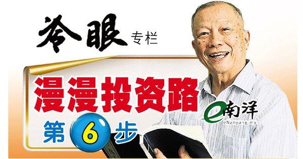 冷眼专栏:【漫漫投资路第6步 – 分身有术】