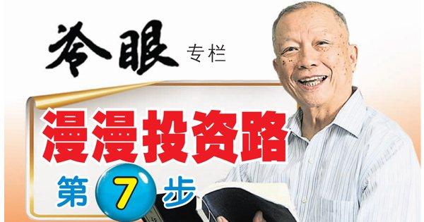 冷眼专栏:【漫漫投资路第7步- 现金流为王】